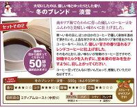 【澤井珈琲】送料無料冬のふわっふわシフォンがついてくるコーヒー福袋