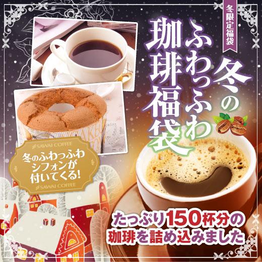 冬のふわっふわシフォンがついてくるコーヒー福袋