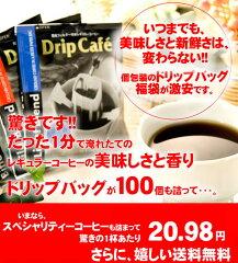 【澤井珈琲】1分で出来る コーヒー専門店のドリップバッグのお試し100杯福袋