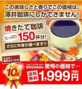 7年連続ショップ・オフ・ザ・イヤー受賞記念!!5分で実感!挽き立ての甘い香りの極上のコーヒー福袋