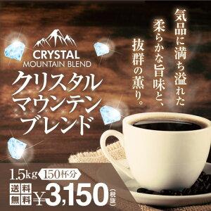 コーヒーなら9年連続ショップ・オブ・ザ・イヤー受賞の澤井珈琲。ご注文を頂いてから焙煎したコ...