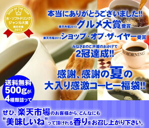 【澤井珈琲】夏味バージョンにパワーアップ!! ドカンと詰ったコーヒー福袋 (コーヒー/コーヒー豆/珈琲豆)