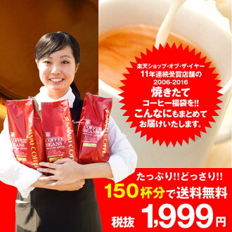All points 10 times coffee shop 200 Cup-with large coffee bags (anniversary / coffee beans and coffee beans) up to 1000 yen coupon Rakuten shopping Marathon