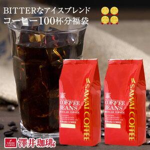 コーヒー 豆 コーヒー豆 福袋 アイスコーヒー豆 水出しコーヒー 珈琲豆 珈琲 コーヒー福袋 コーヒー豆福袋 コールドブリュー コーヒー専門店の100杯分入りアイスコーヒー・水出しコーヒー用福袋 1kg 澤井珈琲