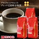 コーヒー 豆 コーヒー豆 福袋 珈琲豆 珈琲 コーヒー福袋 ...