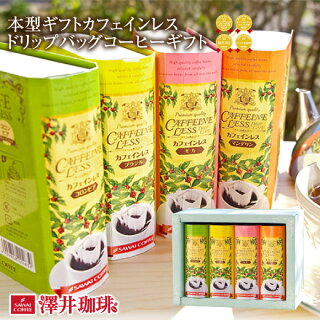 caflessbokgift t rak - コーヒーギフトおすすめ人気24選【おしゃれ・高級・スタバなど各ジャンルまとめ】