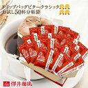 【澤井珈琲】ドリップバッグ ビタークラシックお試し50杯分福袋(珈琲/コーヒー/ドリップコーヒー) 【キャッシュレス5%還元】
