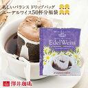コーヒー ドリップバッグ ドリップパック ドリップコーヒー 8g 珈琲 50杯 澤井珈琲 華エーデルワイス50袋セット