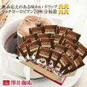 【澤井珈琲】1分で出来るコーヒー専門店のリッチヨーロピアン70杯分入りドリップバッグ福袋(ドリップコーヒー/珈琲)