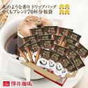 【澤井珈琲】送料無料1分で出来る コーヒー専門店のやくもブレンド70杯分入りドリップバッグ福袋 ドリップコーヒー