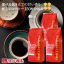 コーヒー コーヒー豆 珈琲 珈琲豆 お試し コーヒー粉 粉 お試しセット 中挽き 豆のまま レギュラーコーヒー 1.5kg 選べる焼きたての甘い香りの極上の珈琲150杯福袋