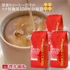 【澤井珈琲】送料無料 深煎りコーヒーだけのコク旨珈琲福袋3(エスプレッソ/濃厚/苦)【キャッシュレス5%還元】