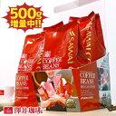 コーヒー豆 送料無料 スペシャルアイス ブレンドコーヒー 【 豆 or 挽 】 500g(1.1lb) クラシカルコーヒーロースター