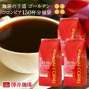 コーヒー コーヒー豆 珈琲 珈琲豆 お試し コーヒー粉 粉 ...