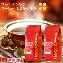 全品ポイント10倍!! 最大2,500円クーポン 送料無料 コーヒー 豆 1kg コーヒー豆 福袋 ...