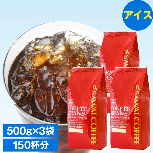 コーヒー豆コーヒー豆福袋アイスコーヒー豆水出しコーヒーコールドブリュー珈琲豆コーヒー福袋コーヒー豆福袋コーヒー専門店の大入り15