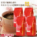 【ほぼ全品ポイント10倍!! 最大2,500円クーポン】 コーヒー コーヒー豆 2kg 珈琲 珈琲豆 ...