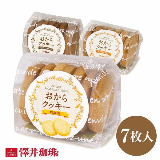 澤井珈琲『コーヒー専門店のおからクッキー』