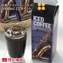 【全品ポイント10倍以上!11月25日(水)9:59まで】アイスコーヒー 無糖 12本 加糖 お得な12本セット 特選オリジナルアイスコーヒー リキッド