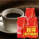 全品ポイント19倍!! 最大2,500円クーポン コーヒー 豆 コーヒー豆 福袋 珈琲豆 珈琲 コー...