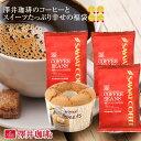 【澤井珈琲】コーヒー専門店の幸せの福袋〜!!自慢のコーヒーと...
