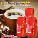 コーヒー コーヒー豆 珈琲 珈琲豆 お試し コーヒー粉 粉 豆 コーヒー専門店の150杯分入りスペシャルブレンド 福袋