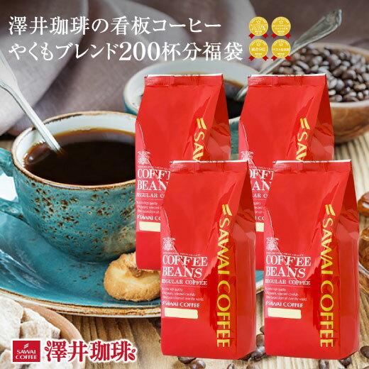 【全品ポイント10倍以上!10月16日(金)9:59まで】コーヒー コーヒー豆 2kg 珈琲 珈琲豆 コーヒー粉 粉 お試し 一番人気のやくもブレンド200杯分入り 超大入コーヒー 福袋
