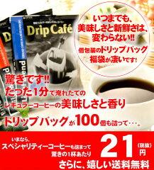 コーヒーなら8年連続ショップ・オブ・ザ・イヤー受賞の澤井珈琲。ドリップバッグコーヒー/コ-...