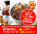 【澤井珈琲】送料無料 コーヒー専門店の大入り150杯分 アイ...