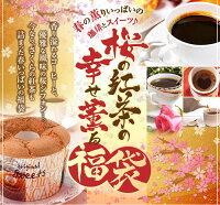 【澤井珈琲】ポイント10倍!桜の紅茶の幸せ薫る福袋(春/限定/レギュラー/コーヒー/珈琲)