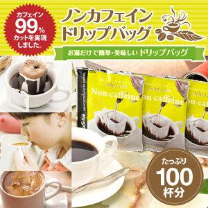 コーヒーなら9年連続ショップ・オブ・ザ・イヤー受賞の澤井珈琲。カフェイン除去率99% カフェ...