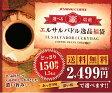 【澤井珈琲】送料無料 選べる焙煎エルサルバドル逸品コーヒー福袋 コーヒー150杯分(珈琲豆/コーヒー豆)