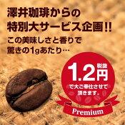 専門店の毎日美味しい1円コーヒー