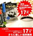 コーヒーなら8年連続ショップ・オブ・ザ・イヤー受賞の澤井珈琲。ドリップバッグコーヒー/コ−...