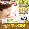 【澤井珈琲】 カフェインレス ドリップバッグ コーヒー80個入り 個包装