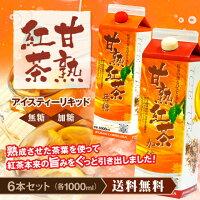 【澤井珈琲】送料無料!!甘熟紅茶アイスティーリキッド1000ml 6本セット
