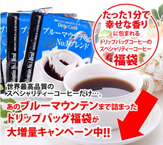 Today only! Large increase in! Coffee shop popular 65% off 1 minute in the drip bag coffee bags