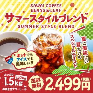 コーヒー スタイル ブレンド