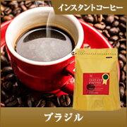 コーヒー インスタント ブラジル