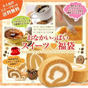 パテシエ いっぱい スイーツセット コーヒー ロールケーキ