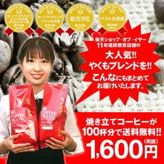 【澤井珈琲】 送料無料!澤井珈琲 一番人気のやくもブレンド100杯分入り コーヒー福袋