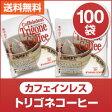 【澤井珈琲】送料無料 お得用100袋入りカフェインレス トリゴネコーヒー