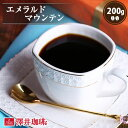 コーヒー コーヒー豆 珈琲 珈琲豆 お試し コーヒー粉 粉 豆 エメラルドマウンテン 200g入袋