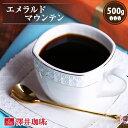 コーヒー コーヒー豆 珈琲 珈琲豆 お試し コーヒー粉 粉 豆 エメラルドマウンテン 500g入袋