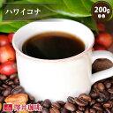 【澤井珈琲】奇跡のハワイコナ エクストラファンシー 200g袋 (コーヒー/コーヒー豆/珈琲豆)【キャッシュレス5%還元】