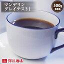 【澤井珈琲】マンデリングレイテスト1 500g袋 (コーヒー/コーヒー豆/珈琲豆)【キャッシュレス5%還元】