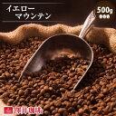 【澤井珈琲】柔らかな香りがギュッ!!ブラジル産のイエローマウンテン500g入り (コーヒー/コーヒー豆/珈琲豆)