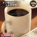 コーヒー コーヒー豆 珈琲 珈琲豆 お試し コーヒー粉 粉 豆 タンザニアAAタデラ Tanzania AA TADELLA 200g袋 1