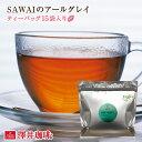 本場イギリス風SAWAIのアールグレイ紅茶のティーバッグ15袋【キャッシュレス5%還元】 1