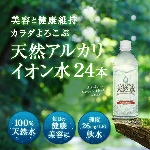 天然アルカリイオン水24本セット